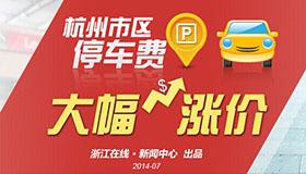 【专题】杭州停车费大涨