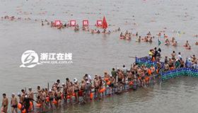 【专题】五水共治成果共享 千人横渡钱塘江